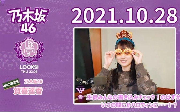 2021.10.28 TOKYO FM  SCHOOL OF LOCK!乃木坂LOCKS!