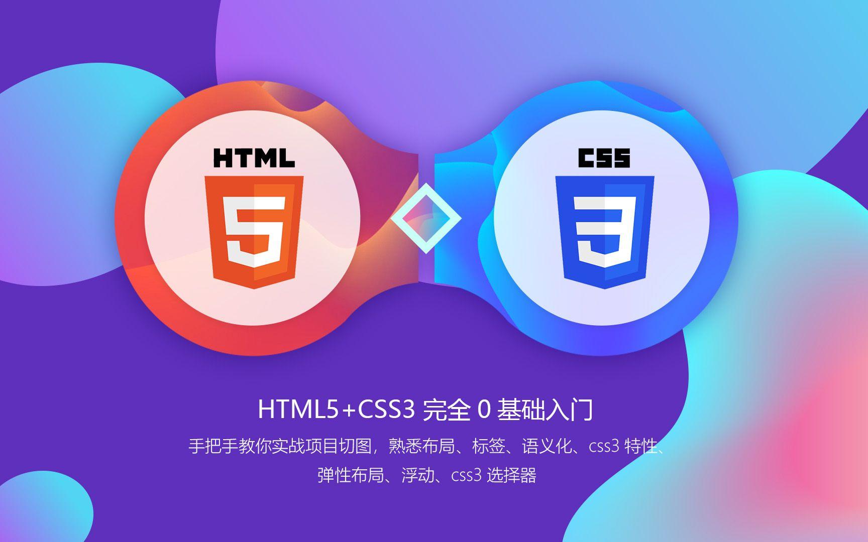 HTML5+CSS3 完全0基础入门,手把手教你实战项目切图,熟悉布局、标签、语义化、css3特性、弹性布局、浮动、css3选择器