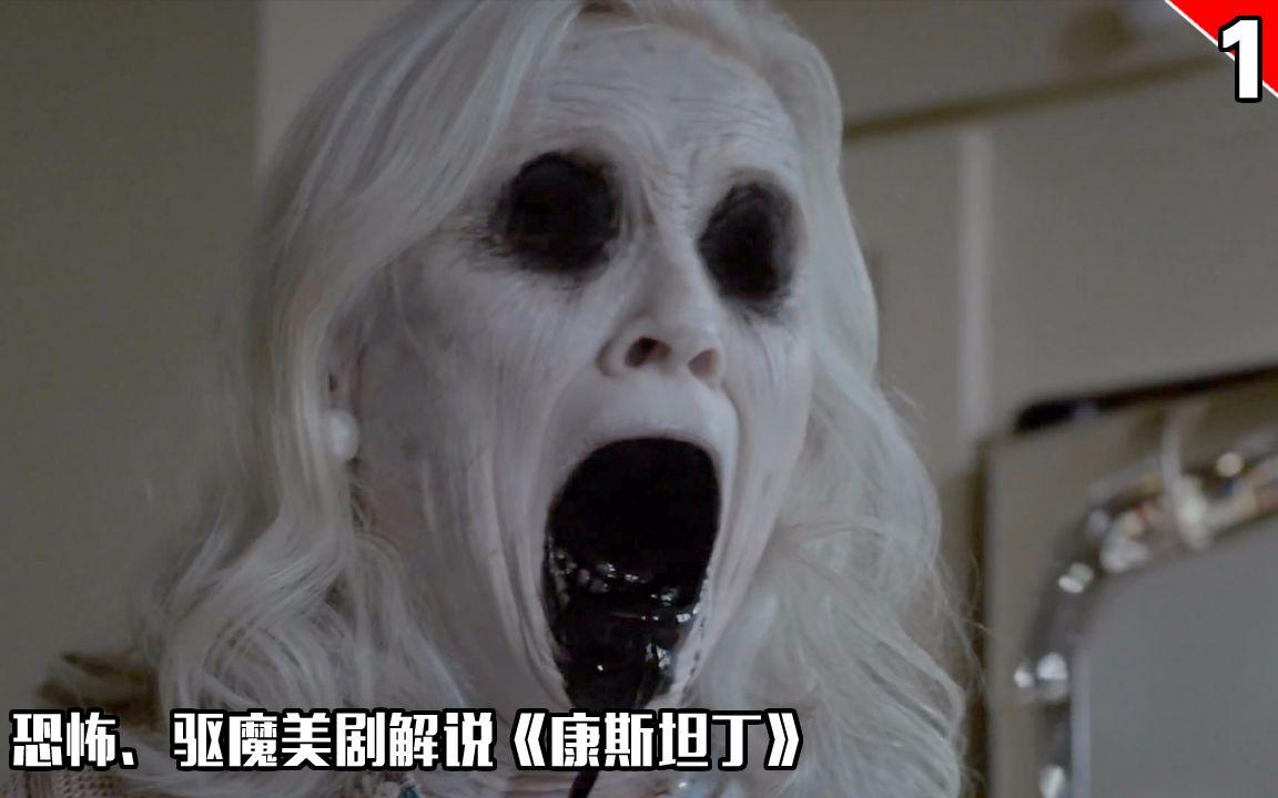 驱魔人2影评_【长工】恐怖、驱魔类美剧解说《康斯坦丁》第一期_哔哩哔哩