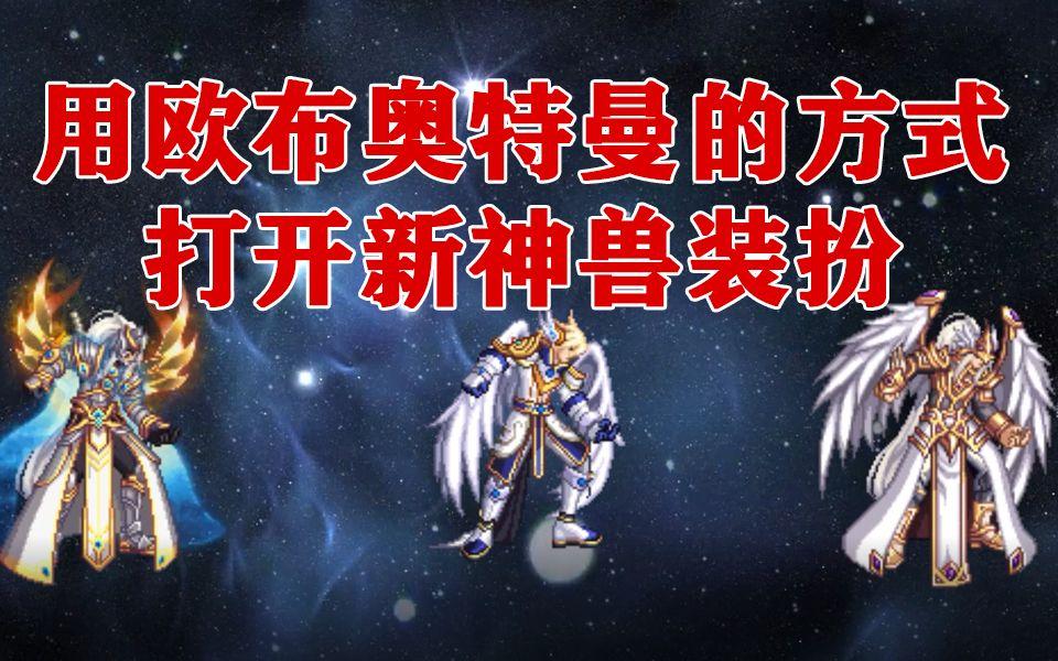 【逗萝】用债王欧布的方式,打开DNF新神兽装扮