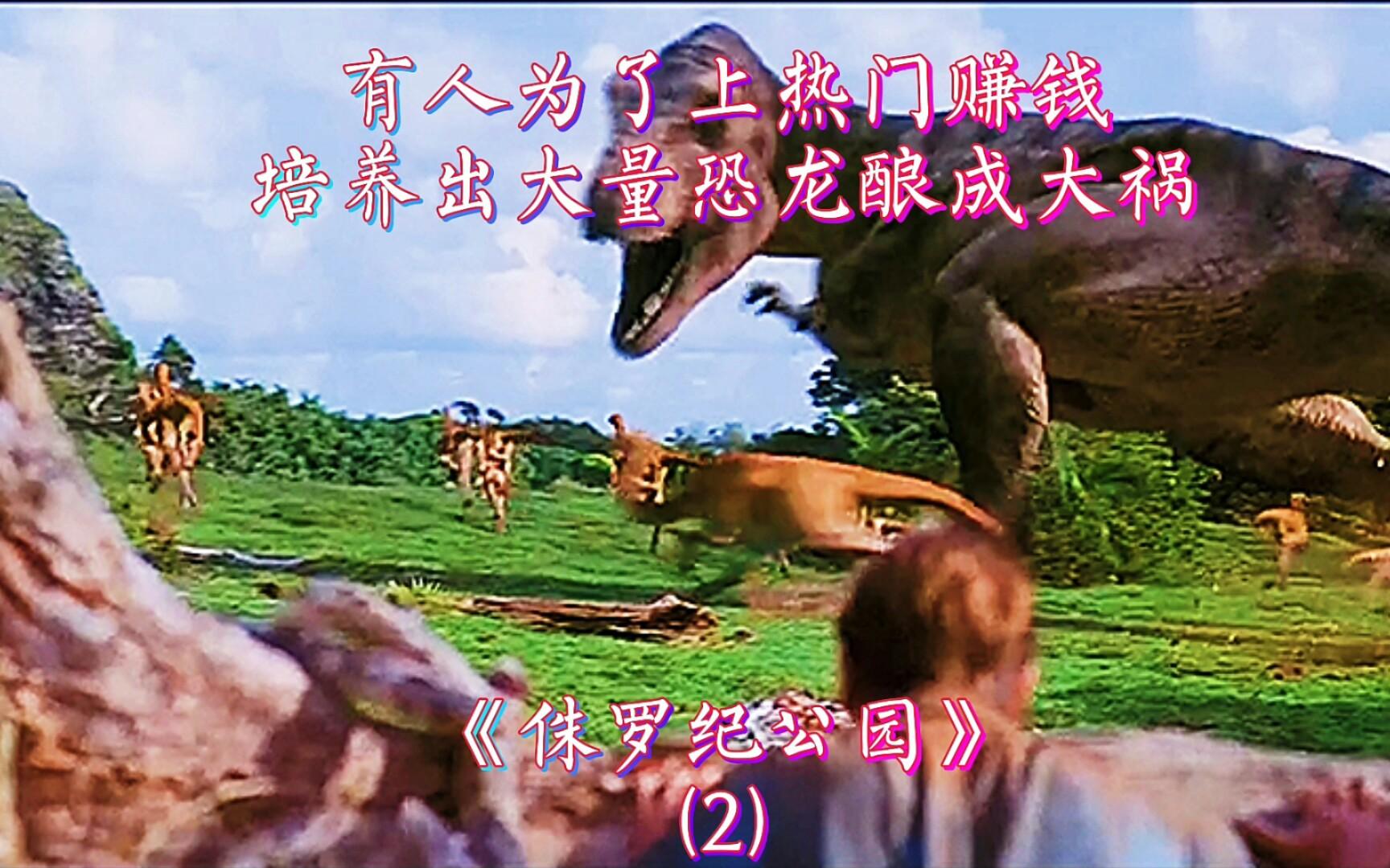 人类复活远古凶兽谋利,结果酿成大祸 @侏罗纪公园②