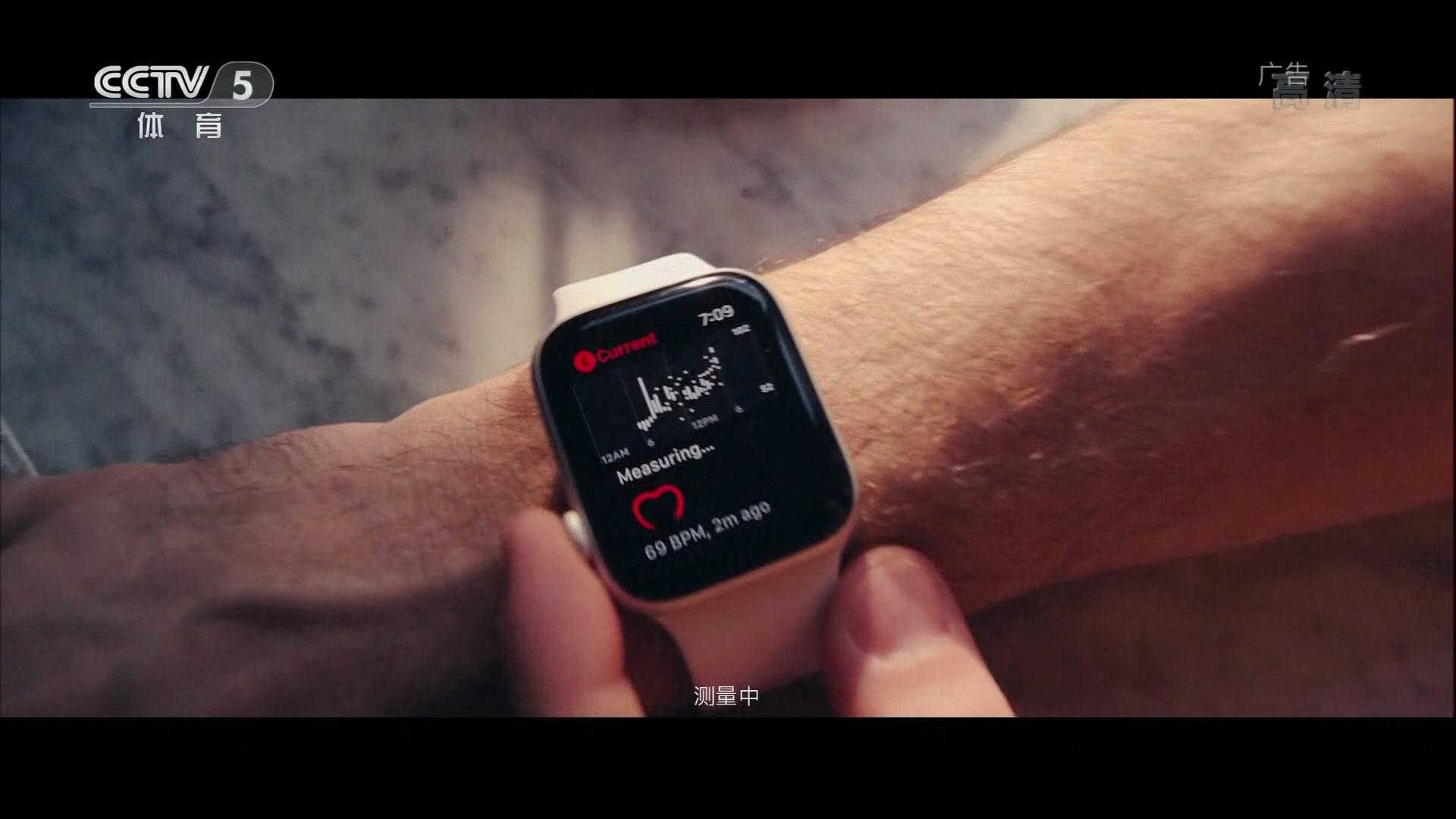 央视广告欣赏-Apple Watch 系列 5