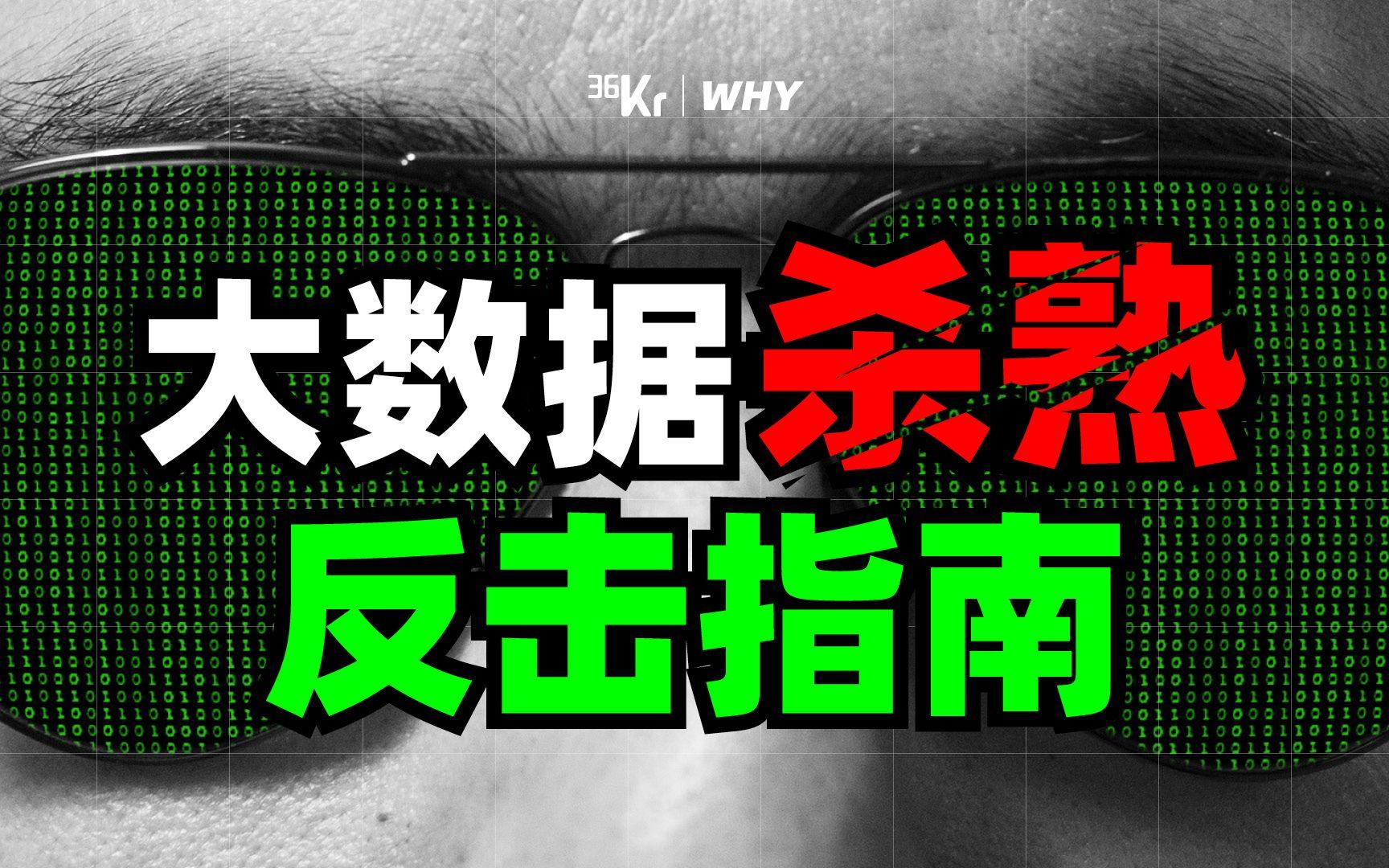 """【36氪】谁给了互联网大厂""""价格歧视""""的勇气?"""