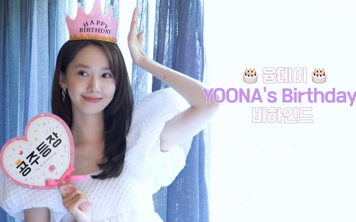 Yoongtu*e   210608 YoongDay happy Yoong Day Vlive直播 幕后花絮