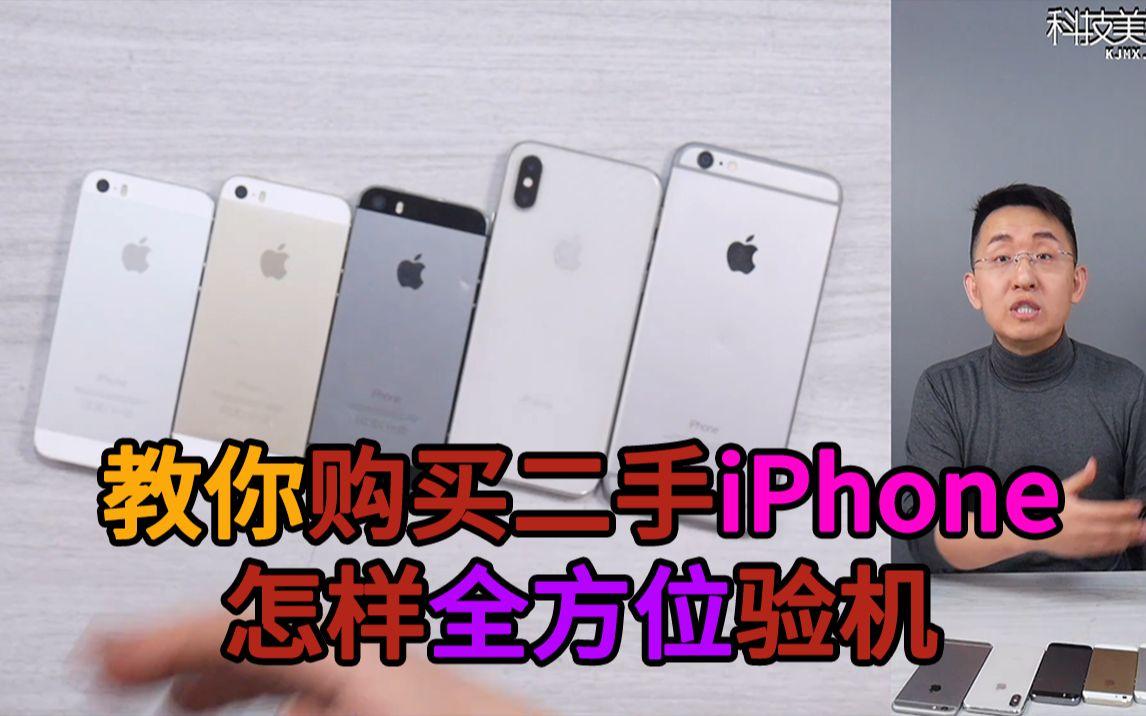 「科技美学直播」购买二手iPhone时应该怎么验机?全方位讲解,避免被骗!建议收藏