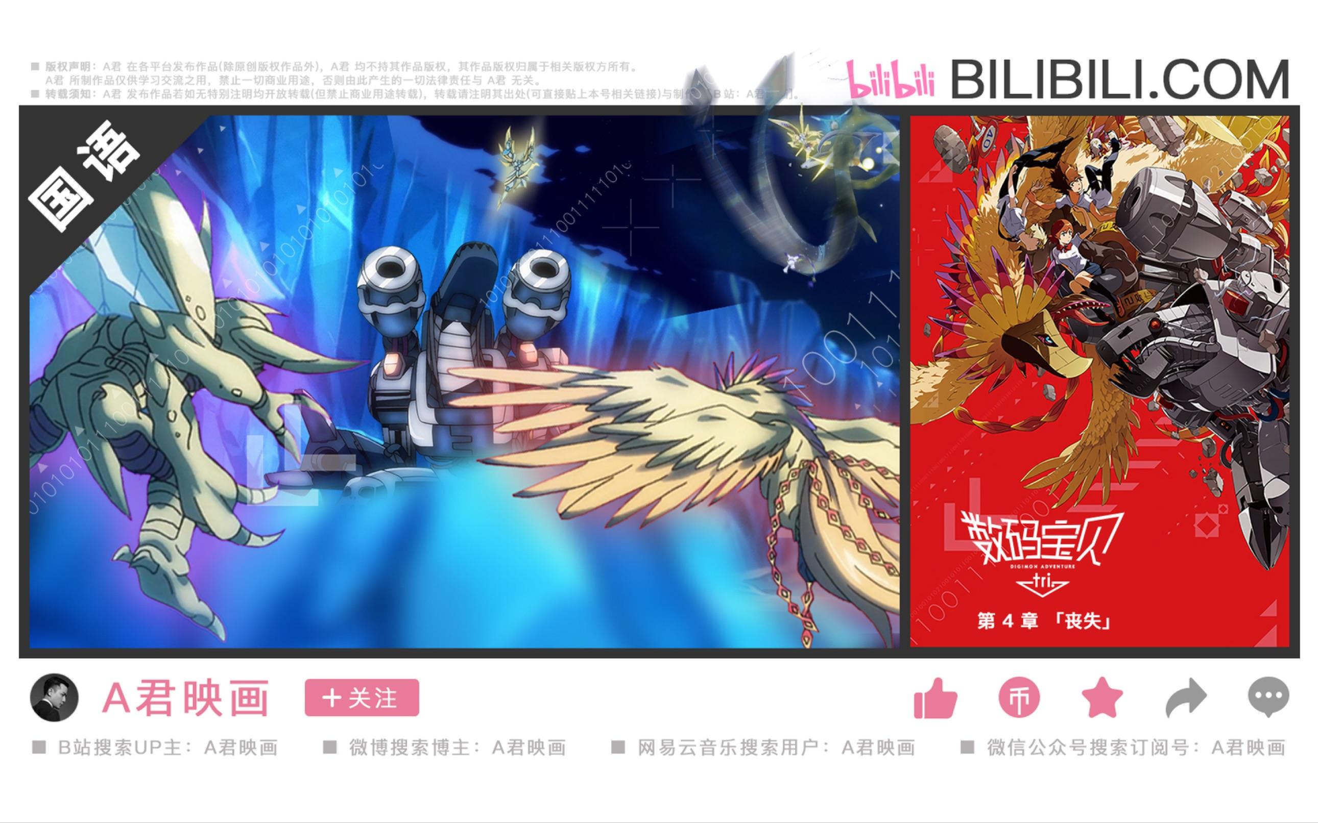数码宝贝1-4主题曲_数码暴龙的全部相关视频_bilibili_哔哩哔哩幕视频网