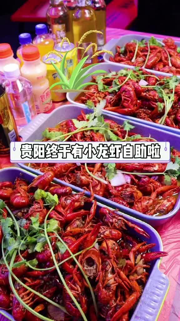 贵阳终于有小龙虾自助啦,129一个人,所有的小龙虾和