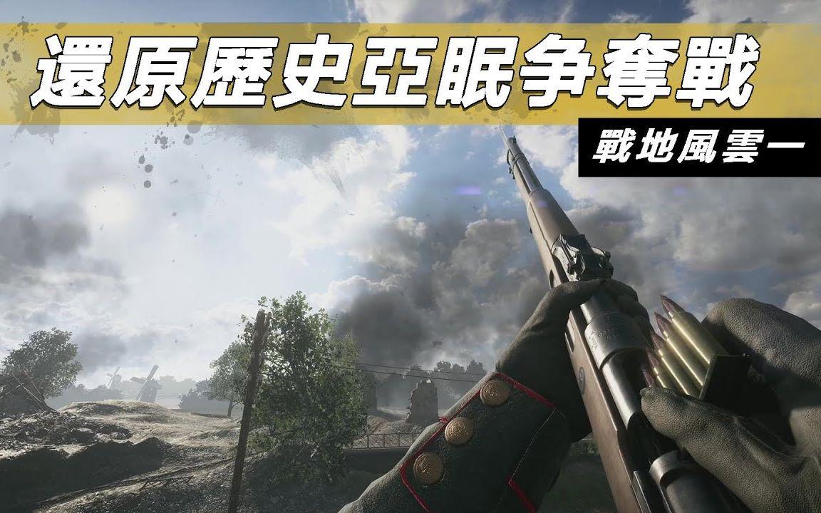 用制式步槍還原歷史亞眠爭奪戰!! -- Battlefield 1 戰地風雲一_J是好玩 MrJGamer