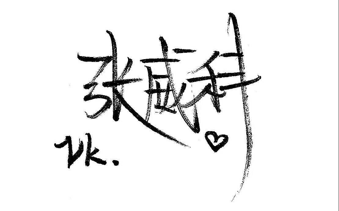 【傲嬌少年_vk】2017.5.20直播圖片