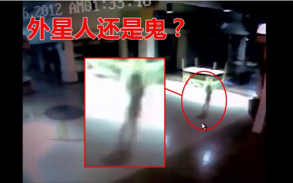 外星人还是鬼?墨西哥商场监控拍摄到的神秘生物