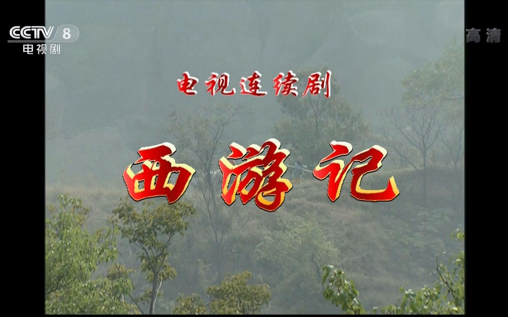 86版西游记小唐僧_《西游记续集》CCTV8版片头片尾_哔哩哔哩 (゜-゜)つロ 干杯~-bilibili