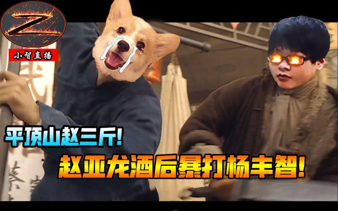 【小智】赵亚龙酒后暴打杨丰智!