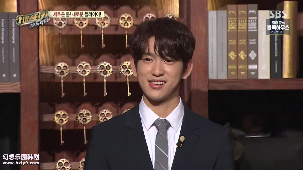 master key acara korea
