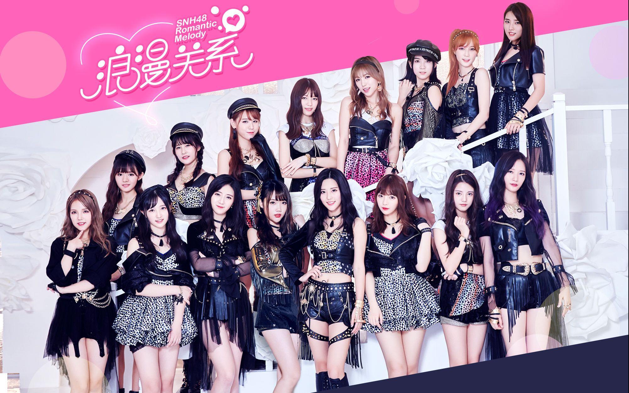SNH48_SNH48《浪漫关系》官方版MV_哔哩哔哩 (゜-゜)つロ 干杯~-bilibili