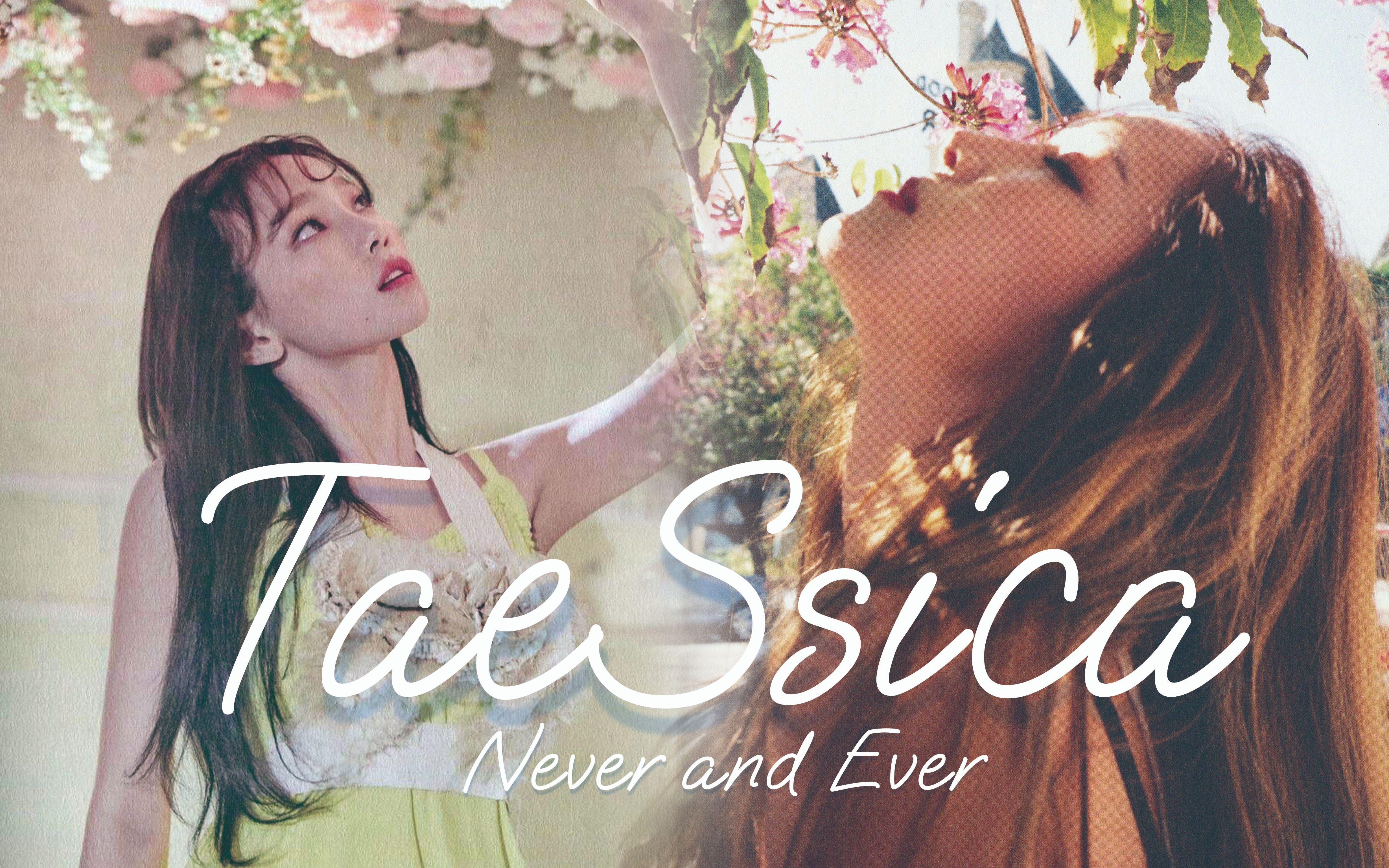 【TaeSsica】╥终将把你丢失了╥