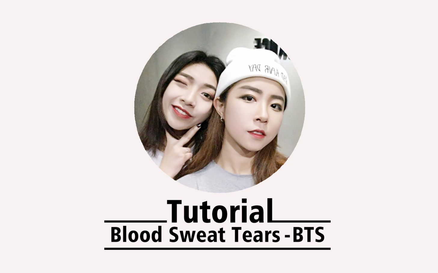 【防弹孙子团】BTS-血汗泪(Blood Sweat Tears) 舞蹈教程