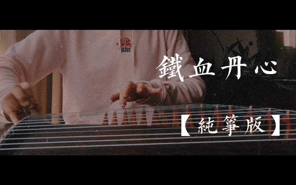 射 雕 英雄 传 83 版 中文