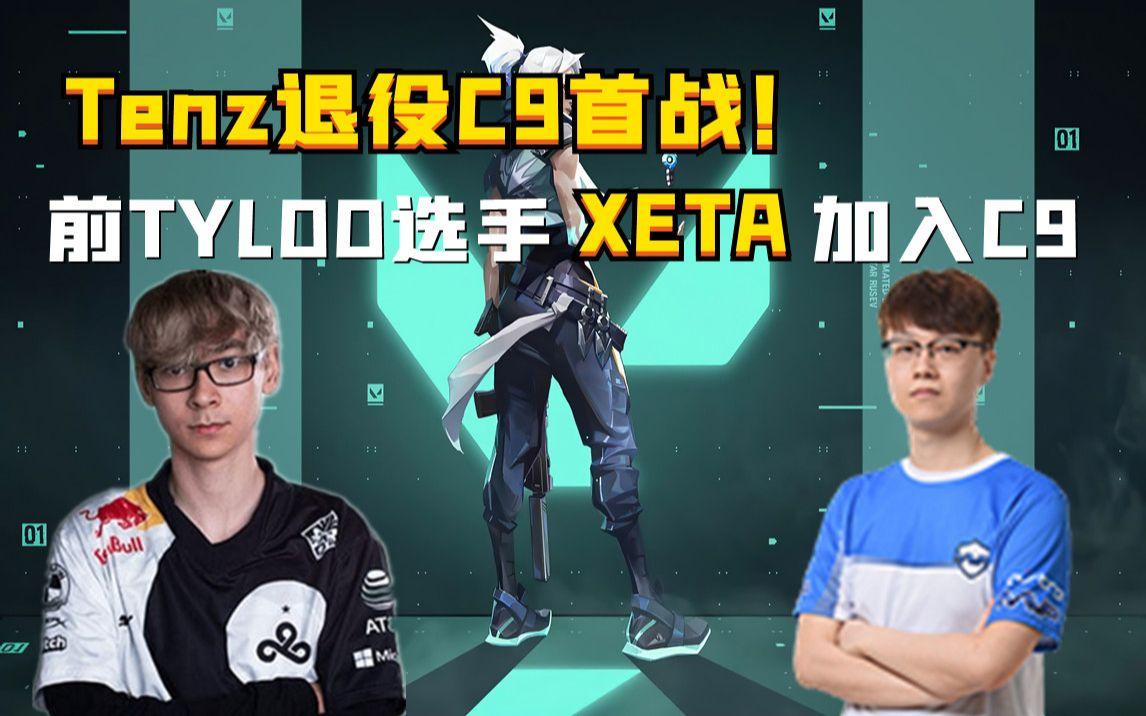 【奶爸解说】TENZ退役之后C9首战!前TYLOO CSGO选手XETA加入C9?