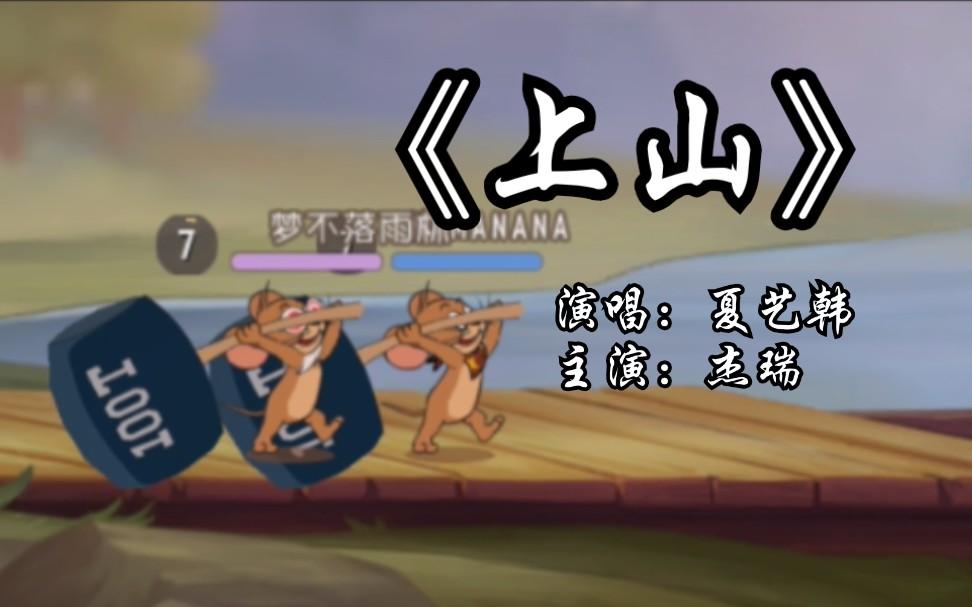 用猫和老鼠手游打开《上山》