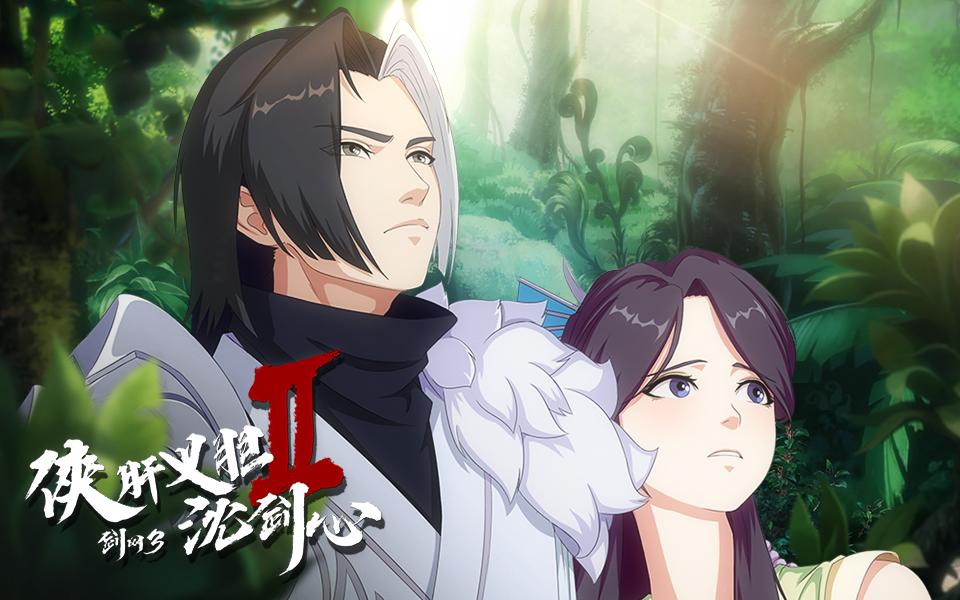 【獨家】《劍網3·俠肝義膽沈劍心 第二季》 第6集:迷失荒島