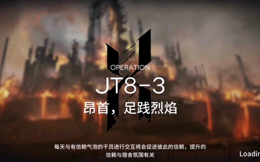 【明日方舟】JT8-3 5人速刷方案 欲速则不达