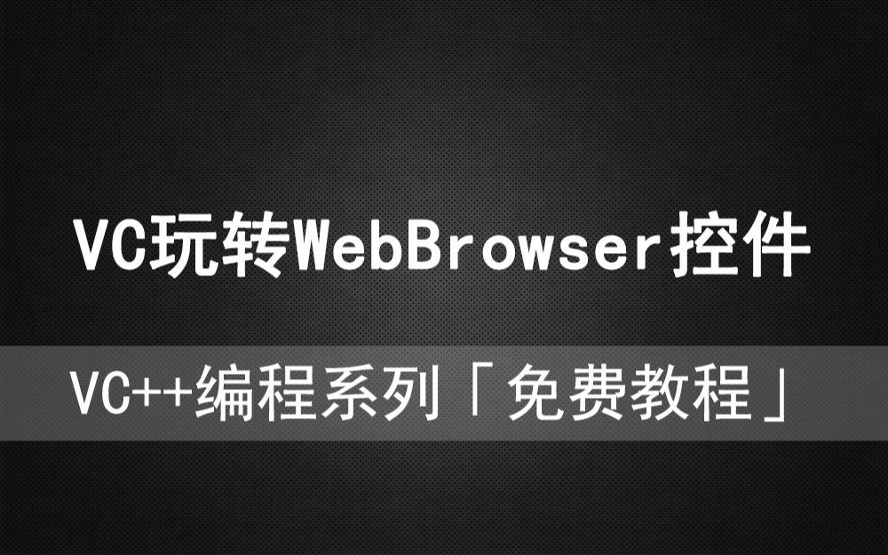 VC驿站《VC++玩转WebBrowser控件》