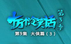 【有妖气】十万个冷笑话 第3季 09– 大侠篇3
