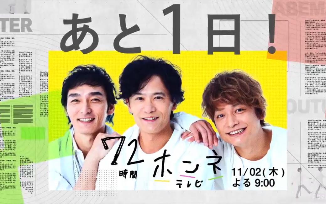 【5TL字幕】「72小时真心话电视」阵容大公开