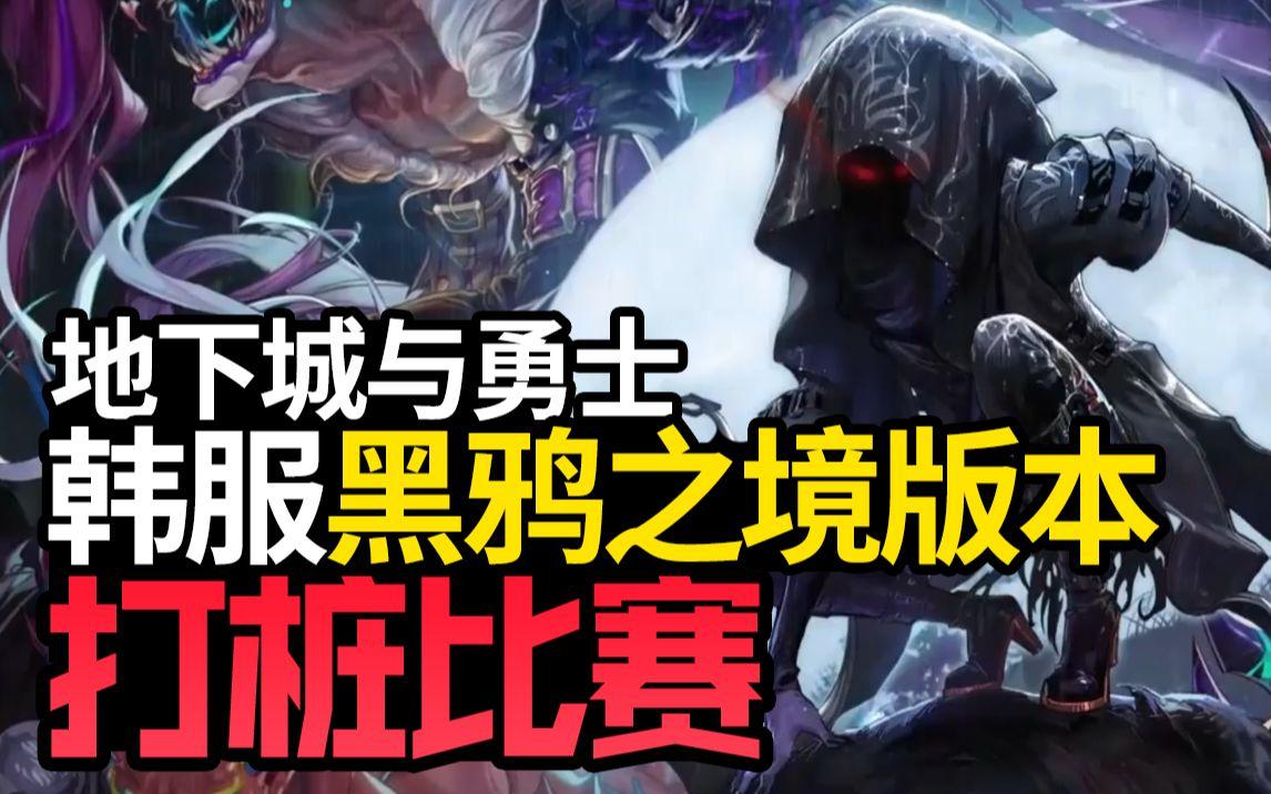 【一阵雨】DNF韩服100级黑鸦之境版本全民打桩比赛!【结尾高能】