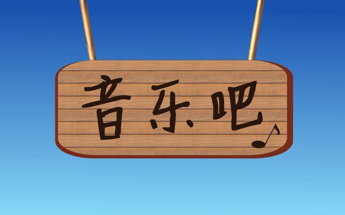 音乐吧 第27集 七夕特调 (排+瓜+洛+仙+易) //七夕节快乐!情人节特调Ⅲ来了!