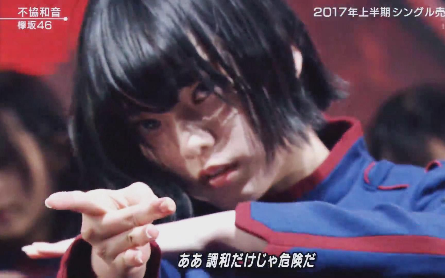 欅坂46 平手友梨奈 不协和音live混剪 哔哩哔哩 つロ干杯