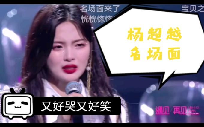 【杨超越】火箭少女解散演唱会  杨超越落泪发言