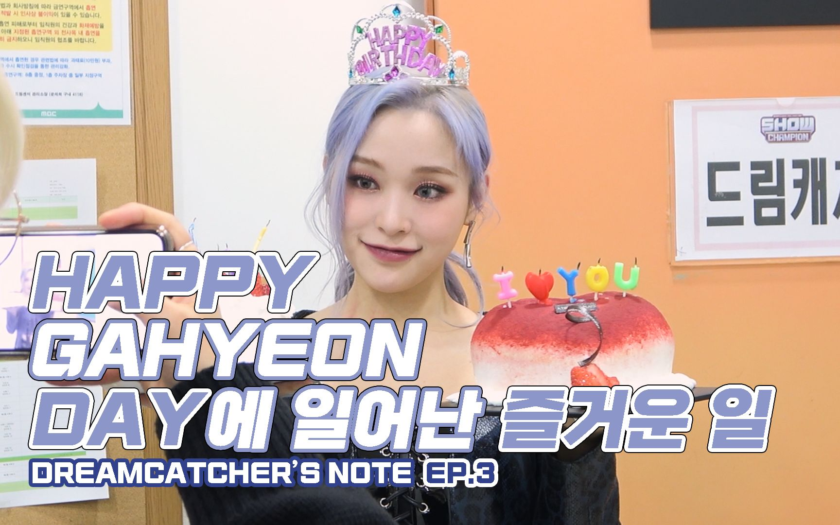 [Dreamcatcher's Note] 'Odd Eye' 活动花絮 第三篇