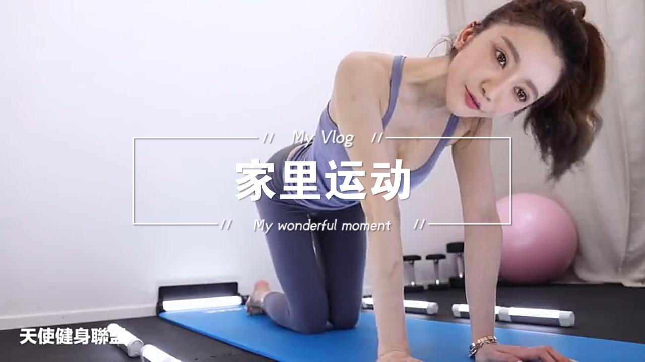 家里健身运动,高燃烧脂肪