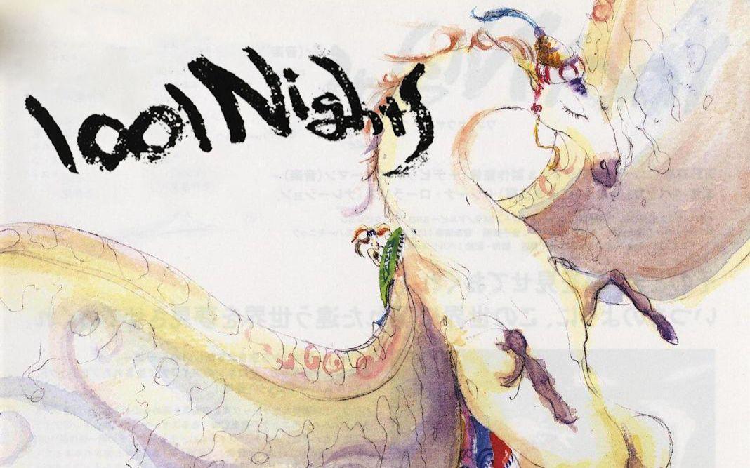 1001夜一千零一夜_【DVDRip】一千零一夜 1001 Nights 1998_完结动画_番剧_bilibili_哔哩哔哩