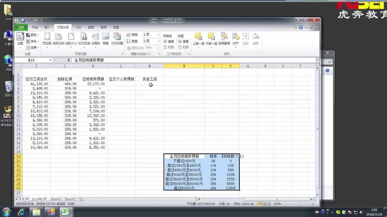 国家计算机二级考试vf_虎奔教育国家计算机等级考试2019/09 MS Office全套解析视频_哔哩 ...
