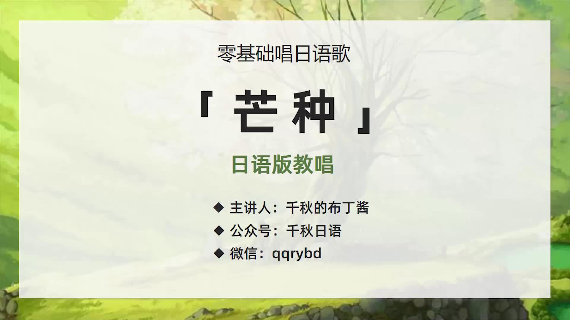 生僻 字 日语 版
