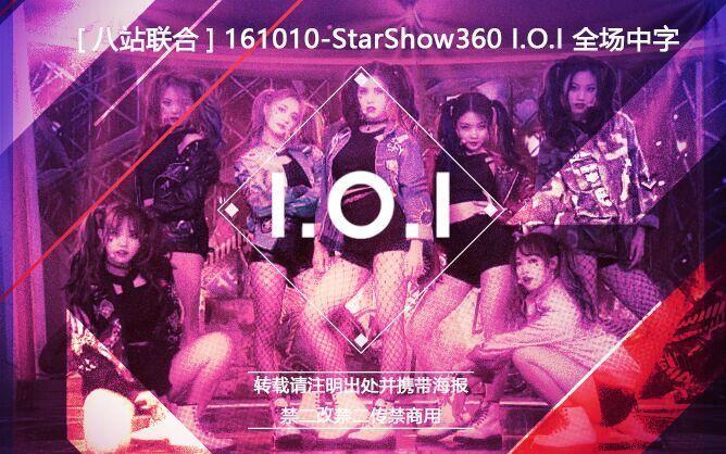 【MBC综艺】《Star Show 360》 E04 (嘉宾: I.O.I)【TSKS】