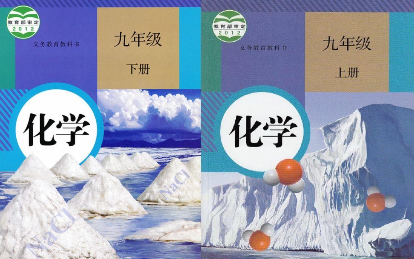 【黄冈中学王学兵】人教版化学九年级上册同步辅导视频