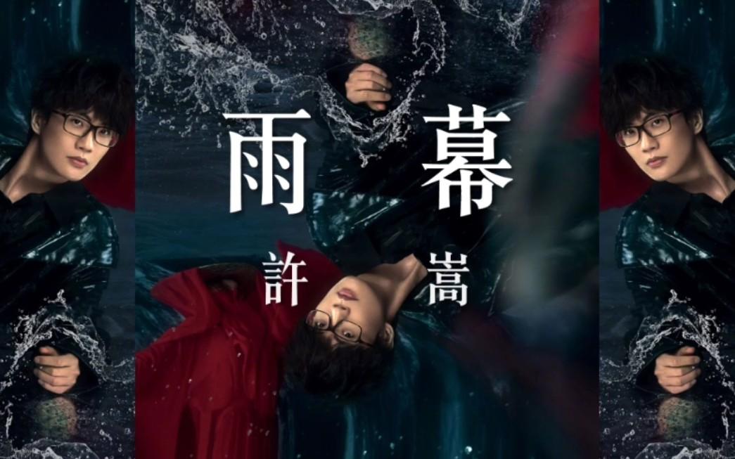 许嵩的歌词_许嵩《雨幕》歌词版MV 2019.10.13 #嵩视影域#@壹心逸士#许嵩#_哔哩 ...
