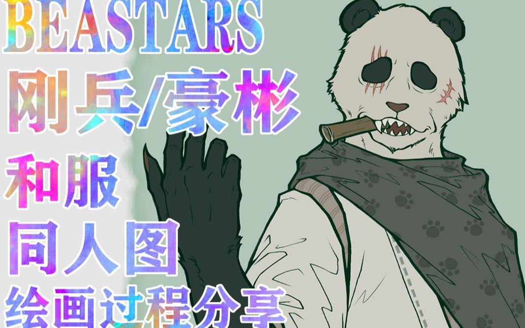 熊猫人漫画_史上最帅大熊猫!《BEASTARS动物狂想曲》和服同人图,刚兵/豪彬 ...
