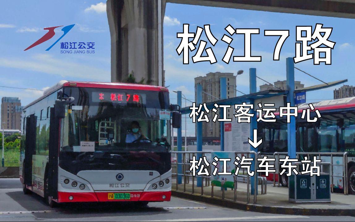[POV132] 上海松江公交 松江7路 全程POV