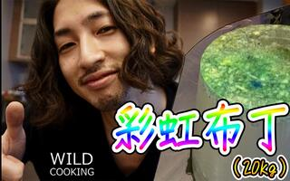 【Wildcooking】宫崎壮玄生日巨作,20公斤的下水道布丁,惊不惊喜!刺不刺激
