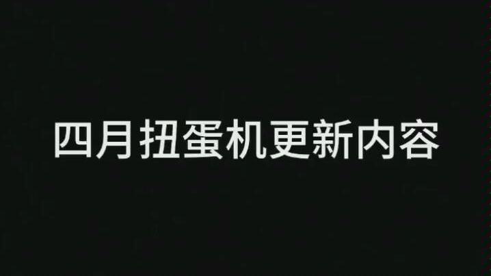 cf搞笑视频哎呦 老婆_cf手游4月扭蛋机_哔哩哔哩 (゜-゜)つロ 干杯~-bilibili