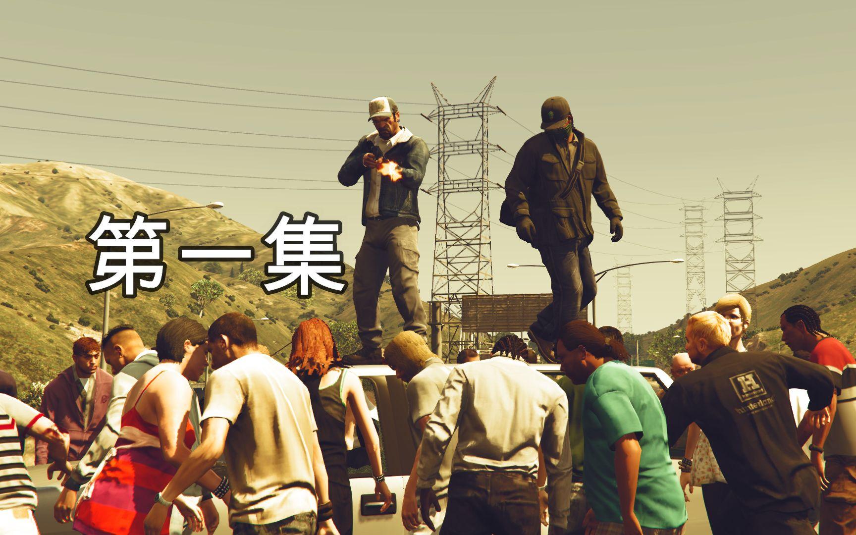 【GTA5】洛圣都僵尸黎明 第一集 病毒爆发