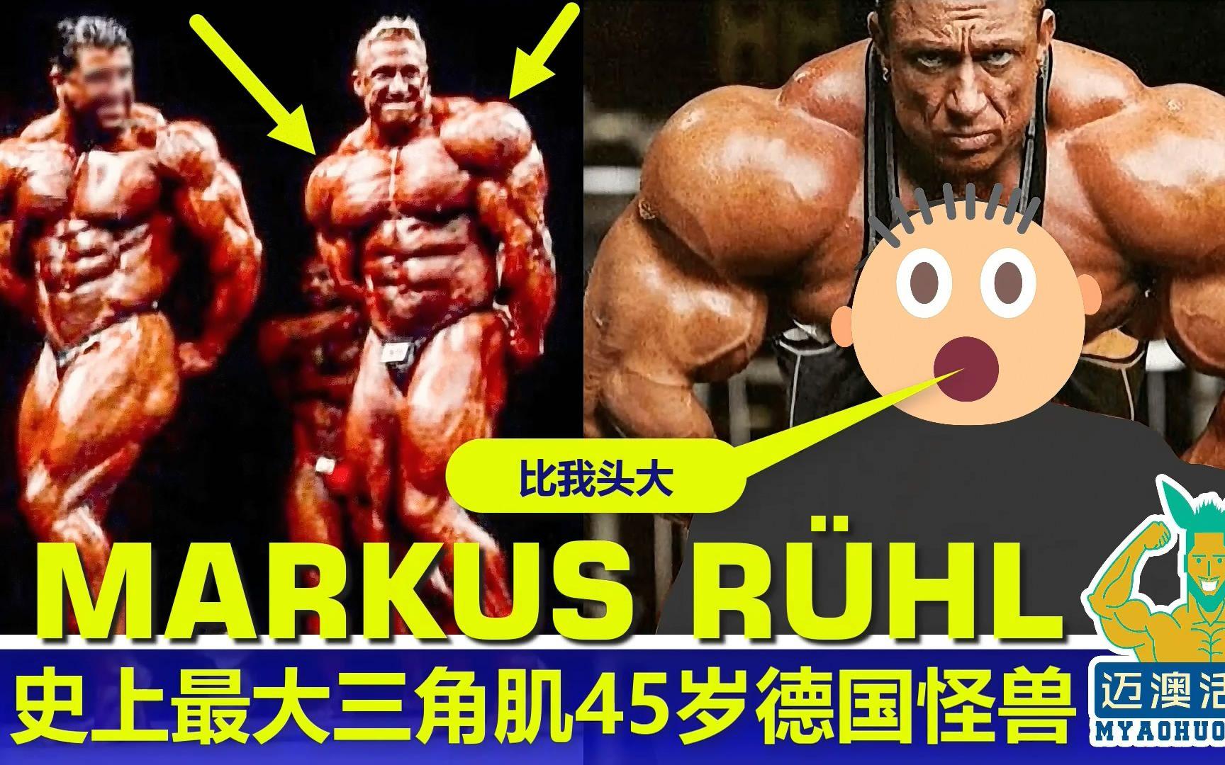 马库斯健美_健美届历史上超大的三角肌,德国45岁肌肉怪物马库斯,一个三角肌比小编