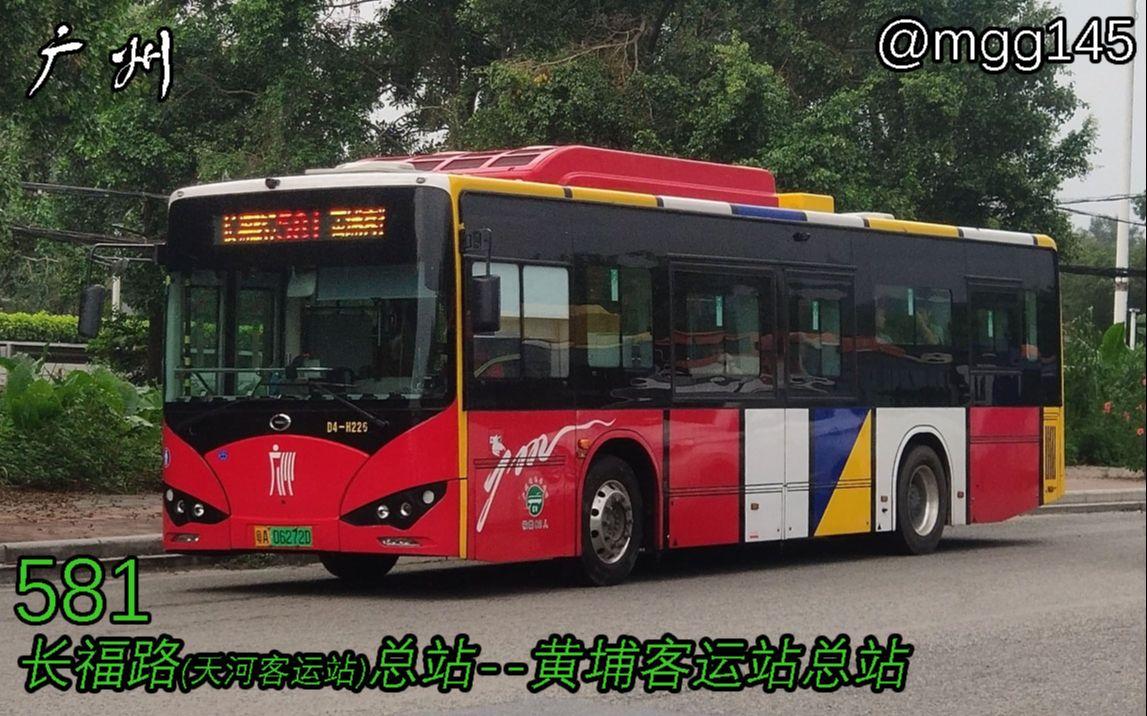 【广州公交 POV34】581 长福路(天河客运站)总站→黄埔客运站总站  前方第一视角