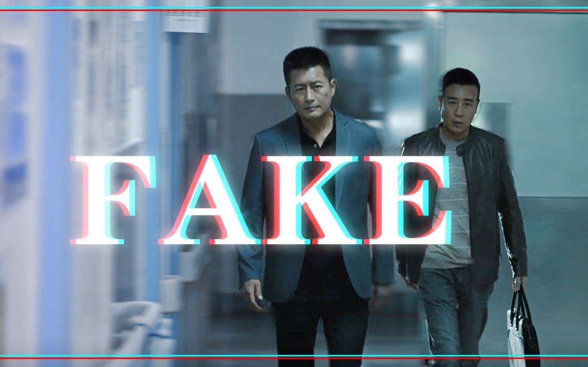 【边冯】FAKE   巡回检察组