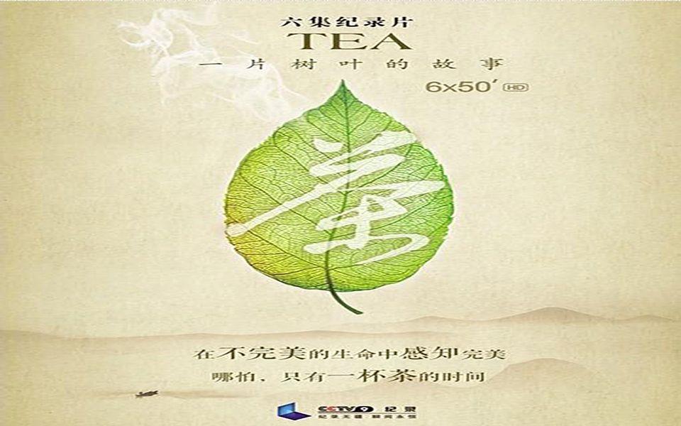 茶一片树叶的故事2_央视纪录片《茶,一片树叶的故事》【共六集】_哔哩哔哩 (゜-゜ ...