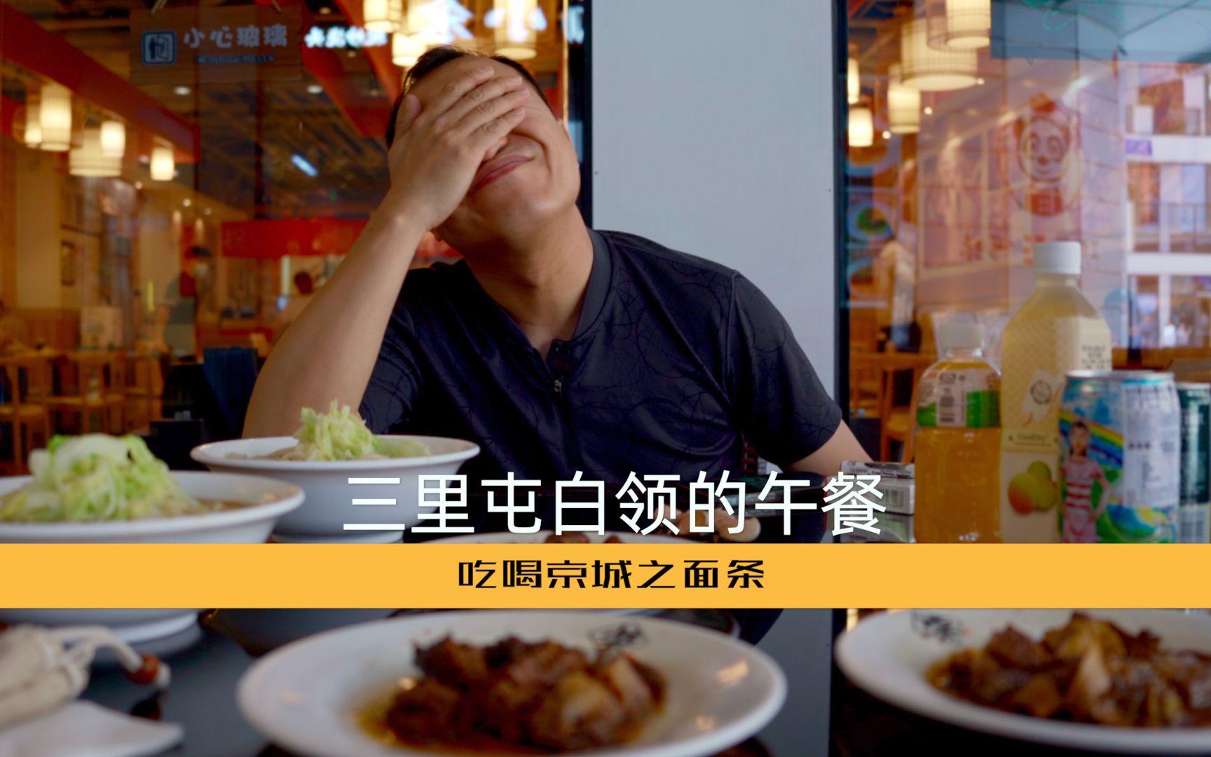 北京白领生活成本有多高?在宇宙中心三里屯吃个工作午餐